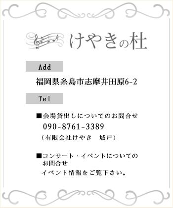 けやきの杜 福岡県糸島市志摩井田原6-2 090-8761-3389